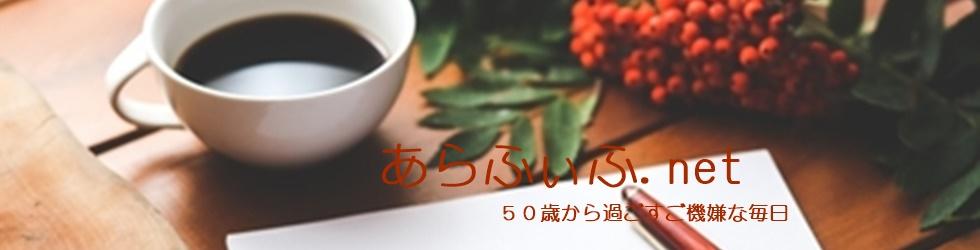 あらふぃふ.net